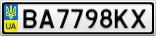 Номерной знак - BA7798KX