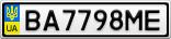Номерной знак - BA7798ME