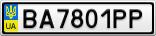 Номерной знак - BA7801PP