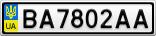 Номерной знак - BA7802AA