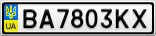Номерной знак - BA7803KX