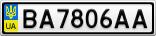 Номерной знак - BA7806AA