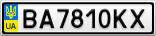 Номерной знак - BA7810KX