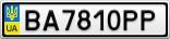 Номерной знак - BA7810PP