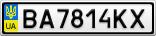 Номерной знак - BA7814KX