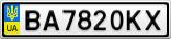 Номерной знак - BA7820KX