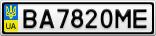 Номерной знак - BA7820ME
