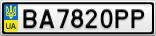Номерной знак - BA7820PP