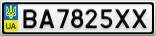 Номерной знак - BA7825XX