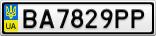 Номерной знак - BA7829PP