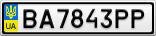 Номерной знак - BA7843PP