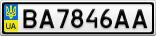Номерной знак - BA7846AA