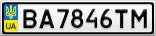 Номерной знак - BA7846TM