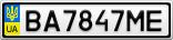 Номерной знак - BA7847ME