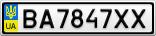 Номерной знак - BA7847XX