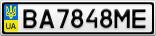 Номерной знак - BA7848ME