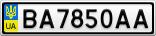 Номерной знак - BA7850AA