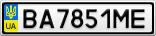 Номерной знак - BA7851ME