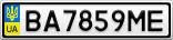 Номерной знак - BA7859ME