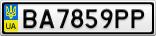 Номерной знак - BA7859PP