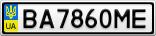 Номерной знак - BA7860ME