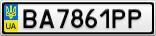 Номерной знак - BA7861PP