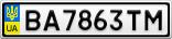 Номерной знак - BA7863TM