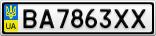 Номерной знак - BA7863XX