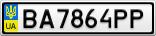 Номерной знак - BA7864PP