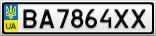 Номерной знак - BA7864XX