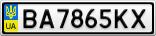 Номерной знак - BA7865KX
