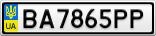 Номерной знак - BA7865PP