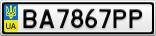 Номерной знак - BA7867PP