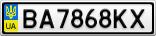 Номерной знак - BA7868KX