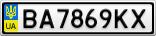 Номерной знак - BA7869KX