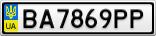 Номерной знак - BA7869PP