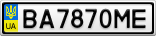 Номерной знак - BA7870ME