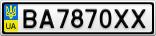 Номерной знак - BA7870XX