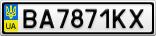 Номерной знак - BA7871KX