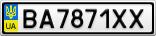 Номерной знак - BA7871XX