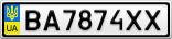 Номерной знак - BA7874XX