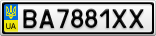 Номерной знак - BA7881XX