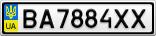 Номерной знак - BA7884XX
