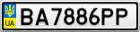 Номерной знак - BA7886PP