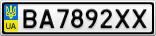 Номерной знак - BA7892XX
