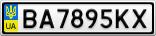 Номерной знак - BA7895KX