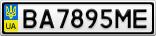Номерной знак - BA7895ME