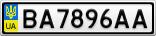 Номерной знак - BA7896AA
