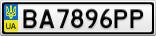 Номерной знак - BA7896PP