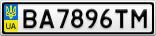 Номерной знак - BA7896TM